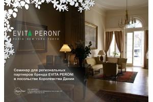 Семинар для региональных партнеров бренда EVITA PERONI