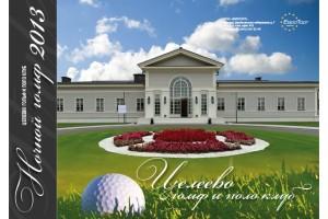 Целеево гольф и поло клуб