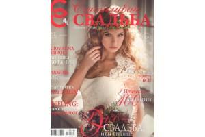 Пресс-клиппинг 11/2013. Журнал Счастливая свадьба