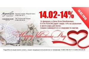 Суббота 14-е. Happy Valentines Day - День всех Влюбленных! Скидки от EVITA PERONI.